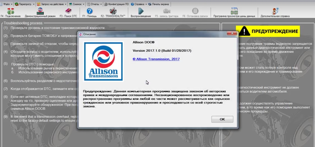 Allison DOC 2017.1 + activation